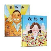 我爸爸我妈妈绘本硬壳 安东尼布朗儿童绘本系列0-2-3-6-8周岁幼儿绘本阅读亲子幼儿园国际获奖经典非注音版一年级儿童图