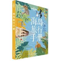 LP海岛旅行手册 孤独星球Lonely Planet旅行指南系列-海岛旅行手册