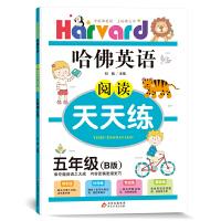 哈佛英语 阅读天天练 五年级 B版(适用于2021年)
