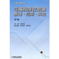 【旧书二手书8成新】可编程序控制器原理 应用实验 第3版第三版 常斗南 机械工业出版社 97871