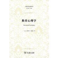 教育心理学(心理学名著译丛) 【美】爱德华・桑戴克 商务印书馆