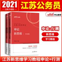 中公教育2020江苏公务员考试:新思维学习教程(申论+行测) 2本套