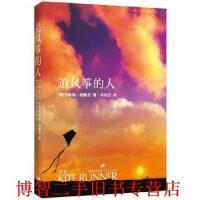 【二手旧书8成新】追风筝的人卡勒德胡赛尼著李继宏译上海人民出版社9787208061644