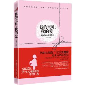 我的宝贝,我的爱(白领丽人的温馨孕产手记,负责任的老公一定要买给怀孕老婆的礼物)