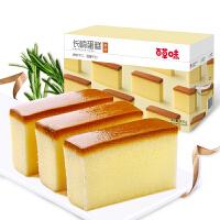 【百草味-长崎蛋糕800g】早餐零食蒸蛋糕面包糕点心蛋黄派