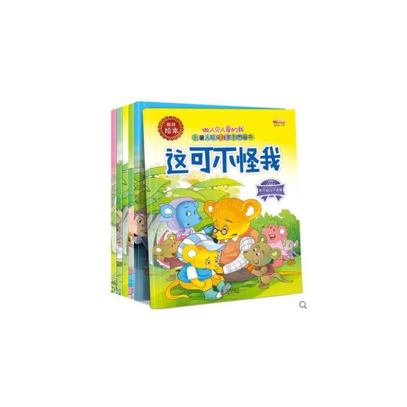 儿童人际交往系列图画书 做人见人爱的我 全6册 原创儿童绘本图画书 3-6岁宝宝亲子睡前故事书 培养语言交流能力