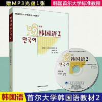 新韩国首尔大学韩国语系列教材2 TOPIK韩语教学韩语语法单词学习书籍学韩语的书 自学韩语搭同步教材练习册 外研社出版