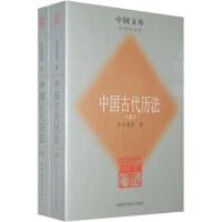 【二手书8成新】中国古代历法(1-2 张培瑜 等 中国科学技术出版社