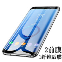 【2片装】三星S9全屏水凝膜 S9+ Note8 S8 S8+ S8Plus S7 S7Edge S6 S6Edge