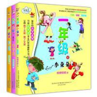 一二三年级的小朵朵全套3册彩图注音美绘版正版七色狐注音读物励志校园系列一二三年级小豆豆课外书7-10岁儿童文学畅销书籍