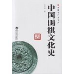 中国围棋文化史