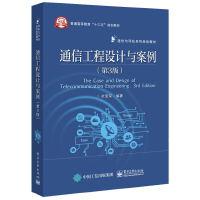 通信工程设计与案例(第3版)
