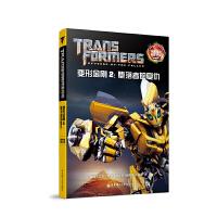 经典双语电影小说・变形金刚2:堕落者的复仇 Transformers:Revenge of the Fallen