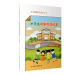 学生健康教育读本丛书・小学生健康教育读本(1~2年级)