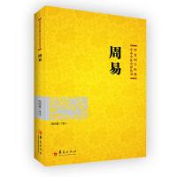 ���W�典:周易(2021版)