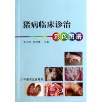 猪病临床诊治彩色图谱