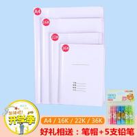 包邮书皮 加厚透明塑料白纸小学生书皮 包书纸/塑料+白纸 牛皮纸书皮