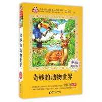 奇妙的动物世界 小学生语文新课标必读书系