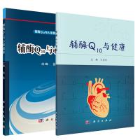共两册 正版现货 辅酶Q10与健康+辅酶Q10与心脏健康 王永兵主编 科学出版社