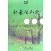 【旧书二手书8新正版】 怀着怕和爱  9787530657164 王月鹏 百花文艺出版社