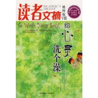 【二手书8成新】读者文摘精粹版VIII:给心灵洗个澡 东方笑 陕西师范大学出版社