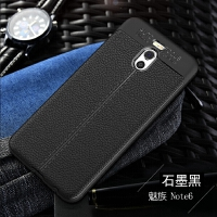 魅蓝note6手机壳和钢化膜套装魅族m6note软壳闹特六全包边m721q男