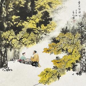 当代著名画家   薛永童子学棋图gs01443