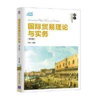 【二手旧书8成新】国际贸易理论与实务第4版 陈岩 清华大学出版社 9787302504412