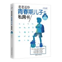 中国妇女:爸爸送给青春期儿子的私房书 : 权威插图版