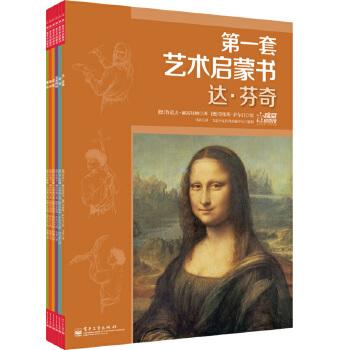 第一套艺术启蒙书(1-6册) 让孩子学会鉴赏艺术的魅力!将达芬奇、梵高等绘画大师的艺术作品与生活中的小故事相结合,为小读者成功开启艺术之门,提升个人艺术修养打下坚实基础。(小猛犸童书出品)