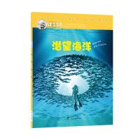 生命价值第三辑8:潜望海洋