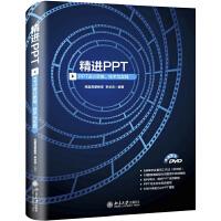 精进PPT――PPT设计思维、技术与实践