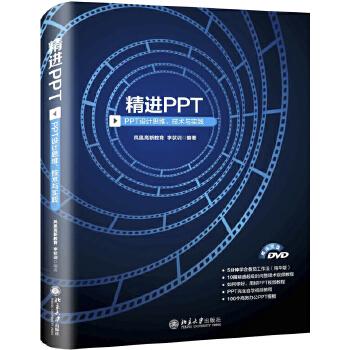 精进PPT——PPT设计思维、技术与实践