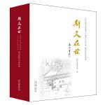 斯文在兹:北京大学中文系建系110周年纪念论文集・现代思想与文学卷