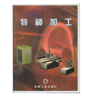 原装正版 特种加工 1DVD 企业培训 职业教材