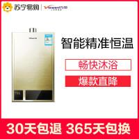 【苏宁易购】Vanward/万和燃气热水器家用 天然气 12升 JSQ24-318w12 智能恒温