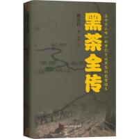 【二手原版9成新】黑茶全传 陈社行 中华工商联合出版社 9787515805535