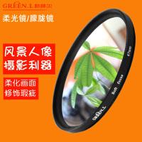 单反相机柔光镜柔焦镜朦胧镜滤镜配件49 67 77 52 58 55