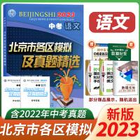 2021版北京中考语文新课标北京市各区模拟及真题精选中考模拟试题汇编