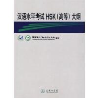 汉语水平考试HSK(高等)大纲
