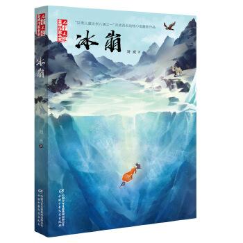 儿童文学·金牌作家书系——冰崩 雪山重生,人与自然恩怨消解; 冰川迷踪,一场救赎荡气回肠!