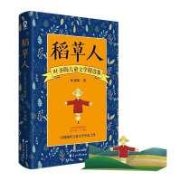 稻草人:叶圣陶儿童文学精选集