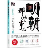 明朝那些事儿2 图文精印版 当年明月 北京联合出版公司 9787550202467