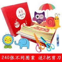 幼儿园宝宝手工剪纸折纸大全书彩色纸儿童手工男女孩DIY益智玩具