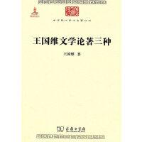 王国维文学论著三种(中华现代学术名著) 王国维 著 商务印书馆