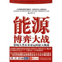 【二手书8成新】能源博弈大战:影响人类未来命运的挑战 韩立华 新世界出版社