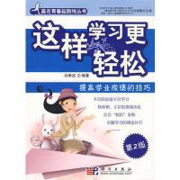 【二手书8成新】这样学习更轻松:提高学业成绩的技巧 刘希庆著 科学出版社
