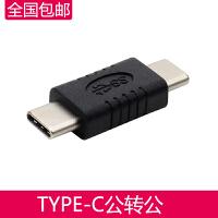 Type-C公对公转接头USB-C数据线公头延长线转接头连接头转换接口