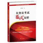 公务员考试面试支招,赵泽道,四川人民出版社,9787220107917
