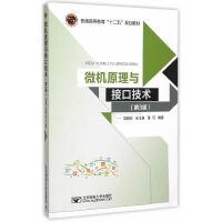 微机原理与接口技术(第3版)